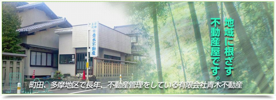 東京は町田市、多摩市の43年、賃貸物件管理、土地売買のお手伝いをさせていただいております。